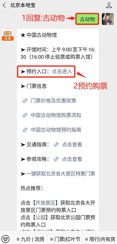 中国古代动物博物馆门票官网预订入口(带电子门票使用方法)