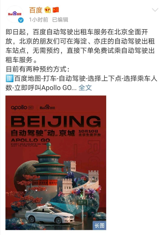 百度自动驾驶出租车服务在北京全面开放,无需预约免费试乘
