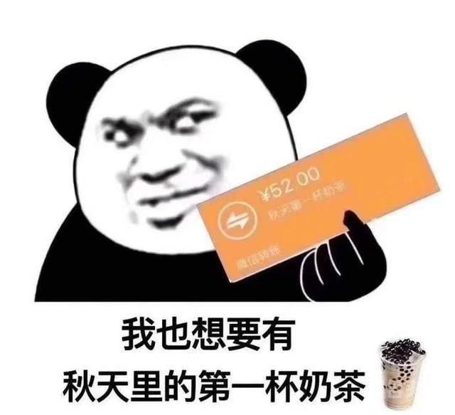 """天卖出11亿单!秋天的第一杯奶茶,能火到冬天吗?"""""""