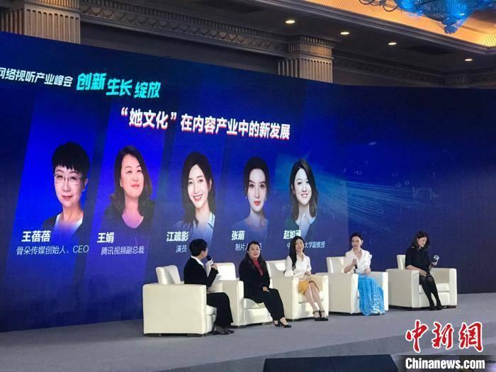 """江疏影、张萌成都谈""""她文化""""在内容产业中的新发展"""