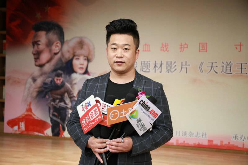 叶子受邀参加电影《天道王》中央党校首映新闻发布会