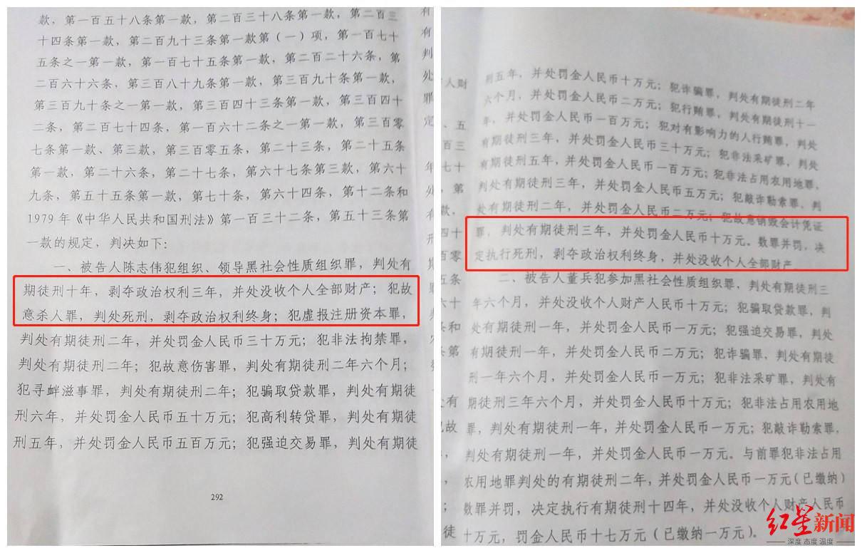 恒达官网黑龙江男子27年前枪杀19岁女孩后入职检察院再涉恶 49名公职人员终被查 (图4)