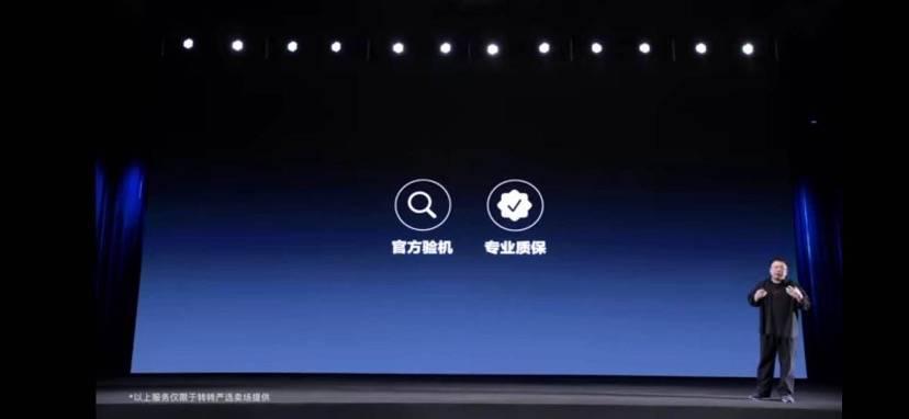 iPhone12发布当天,老罗回归手机圈,直播带货二手机