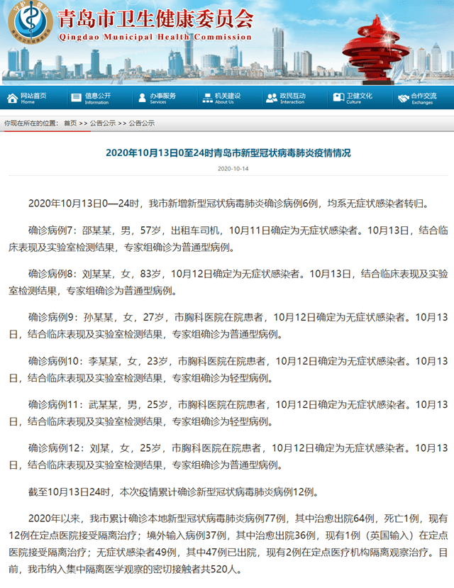 青岛:外地游客健康码不会有变化,不会被隔离