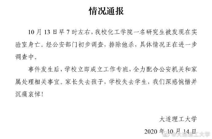 恒达官网大连理工大学一研究生在实验室身亡,警方排除他杀 (图1)