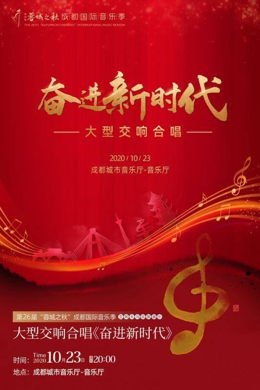 """大型交响合唱《奋进新时代》10月23日唱响""""蓉城之秋"""""""