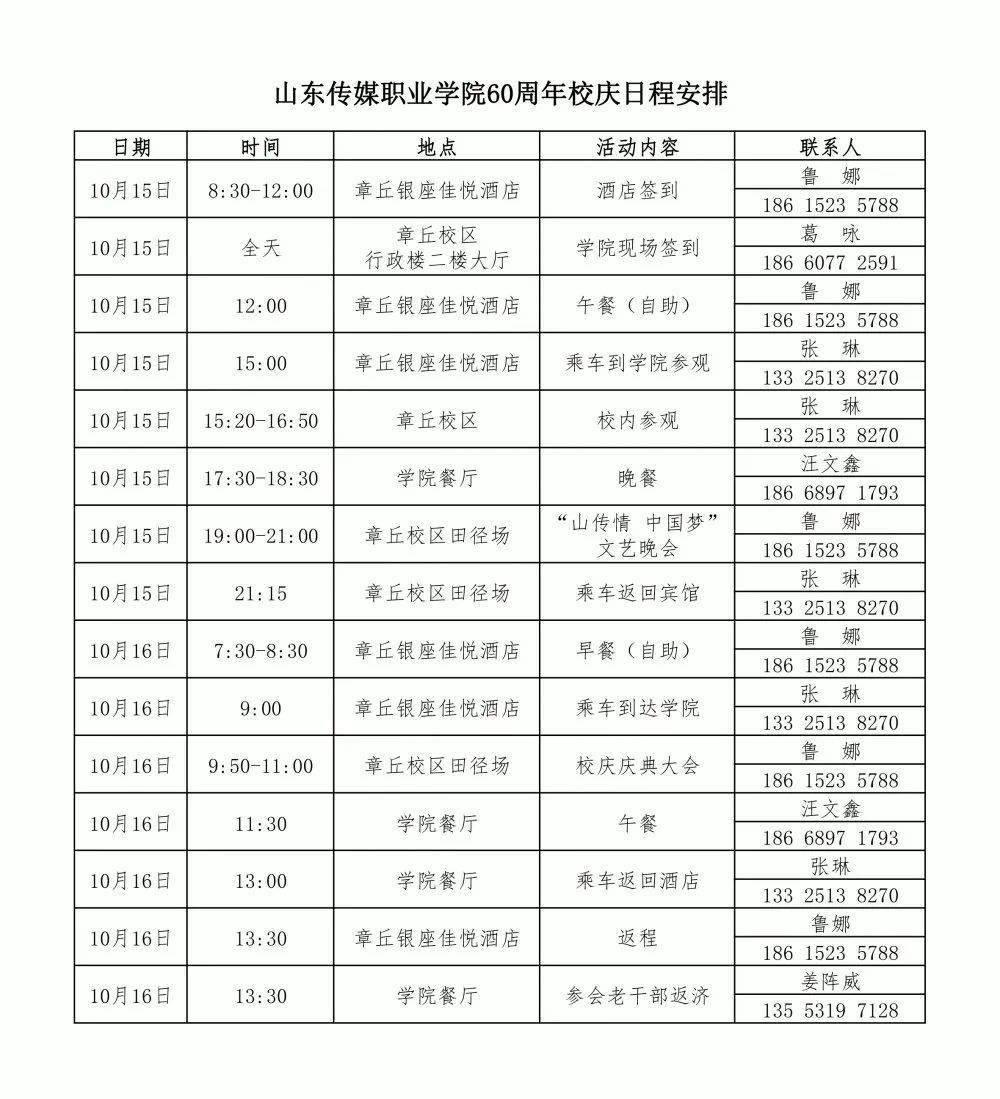 山东传媒职业学院60周年校庆通告 (第三号)_欧宝app登录(图1)