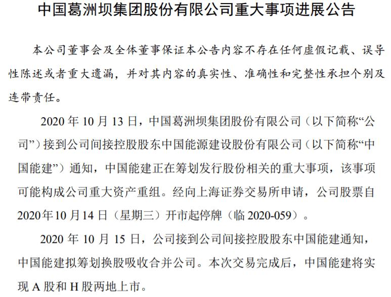 葛洲坝间接控股股东拟筹划换股吸收合并公司,股票继续停牌