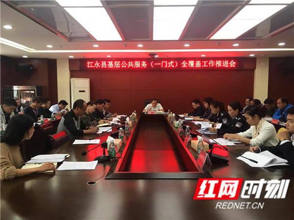 江永县组织下一级公共服务推广会