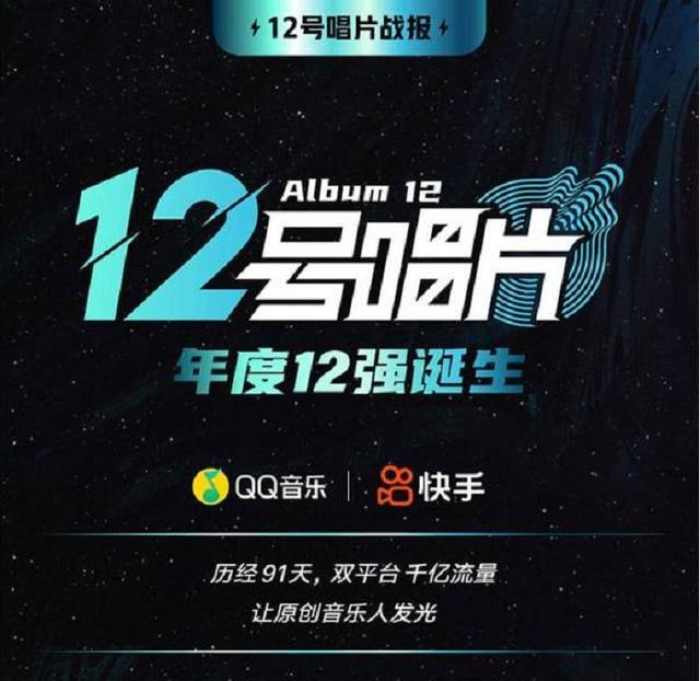 双平台播放量突破75亿!QQ音乐×快手「12号唱片」大赛圆满收官