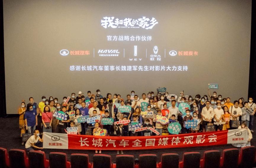 长城汽车携手《我和我的家乡》讲述中国好故事