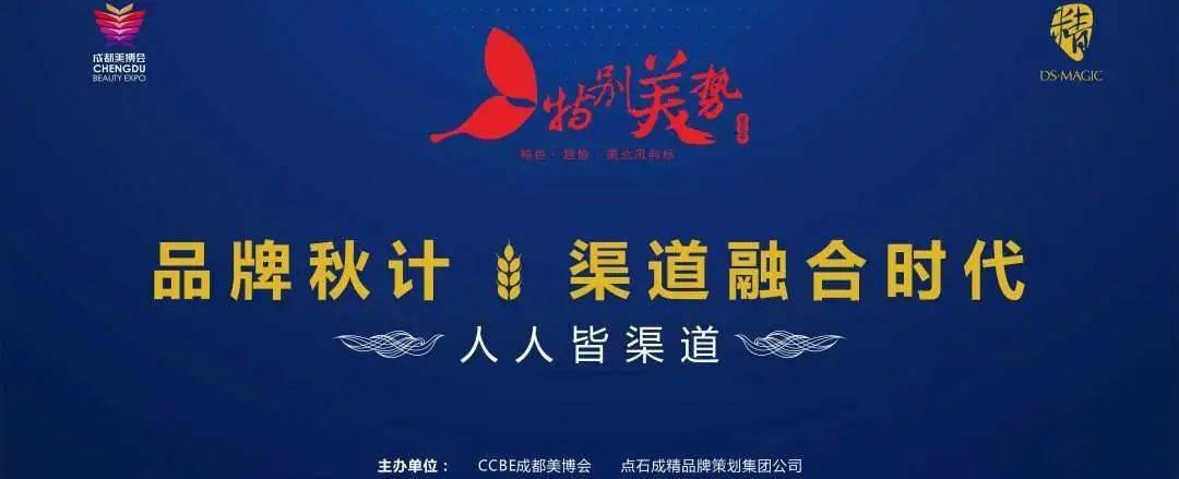 美业共生 商机呈现 | 10月22日成都美博会蓉城有请!