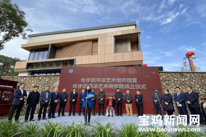 任步武书法艺术馆在宝鸡市渭滨区落成开馆