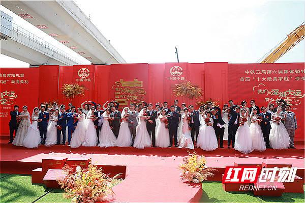 中铁五局举行第六届集体婚礼活动 25对新人喜结连理