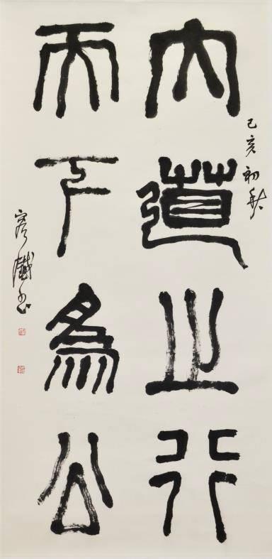 讴歌祖国大好河山 40余名书画家作品汇集长沙简博美庐美术馆