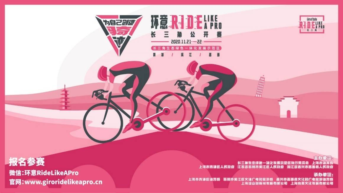 桓伊自行车品牌活动升级亮相 赛道穿越长