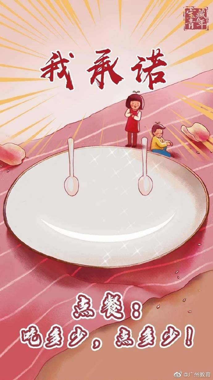 世界粮食日|我承诺!向浪费行为说不!