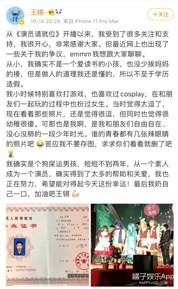 王锵澄清学历造假扮女装,处女作就搭档周冬雨,难道又是资源咖?