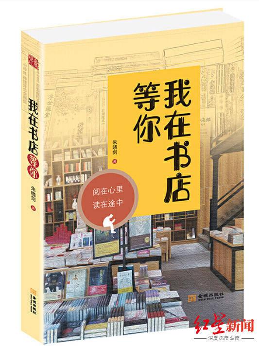 """《我在书店等你》入选""""全国书店之选"""" 朱晓剑:成都是有阅读感的城市"""