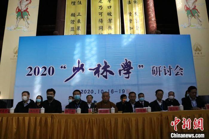 """少林寺举办2020年""""少林学""""学术研讨会 探讨构建少林文化大数据"""