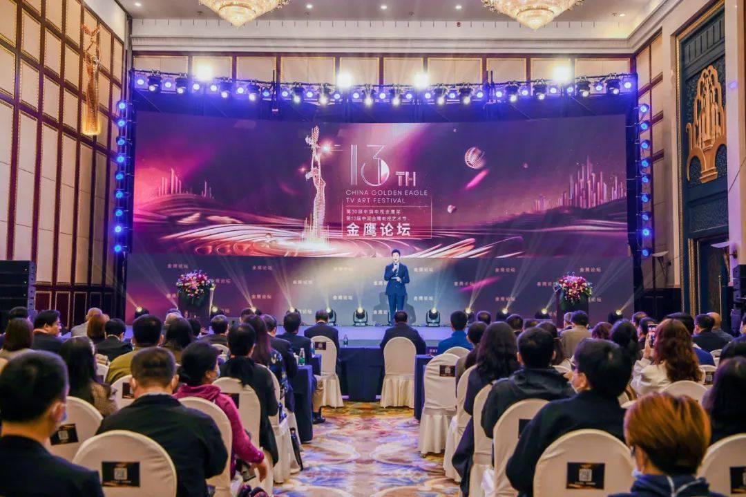 新时代 新视界 新力量 ——第13届中国金鹰电视艺术节金鹰论坛成功举办