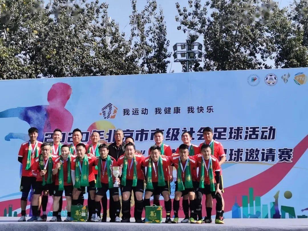 """2020年北京市市级社会足球活动之华都国安一起赢""""媒体杯""""足球邀请赛"""