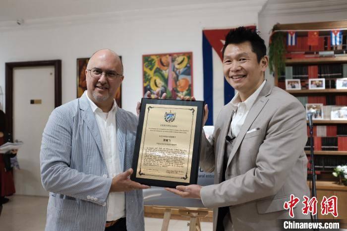 中国古巴文化交流中心授牌仪式在京举行