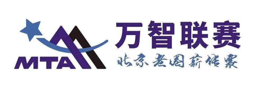 【赛事预告】11月7日 MTA北京老圈薪传赛 od体育注册网址(图1)