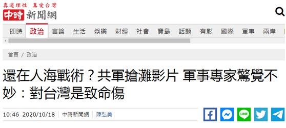 """解放军抢滩登陆画面曝光,""""台军事专家惊觉不妙"""""""