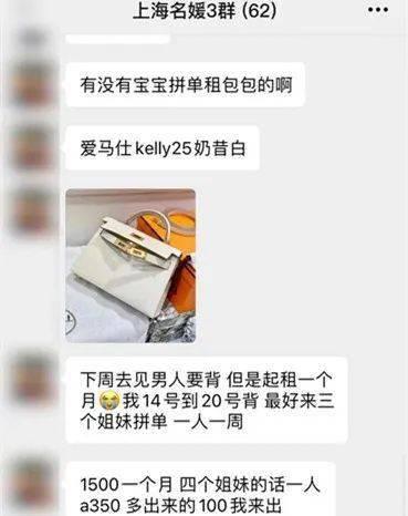 """""""上海名媛群""""打造的""""装富""""产业链"""