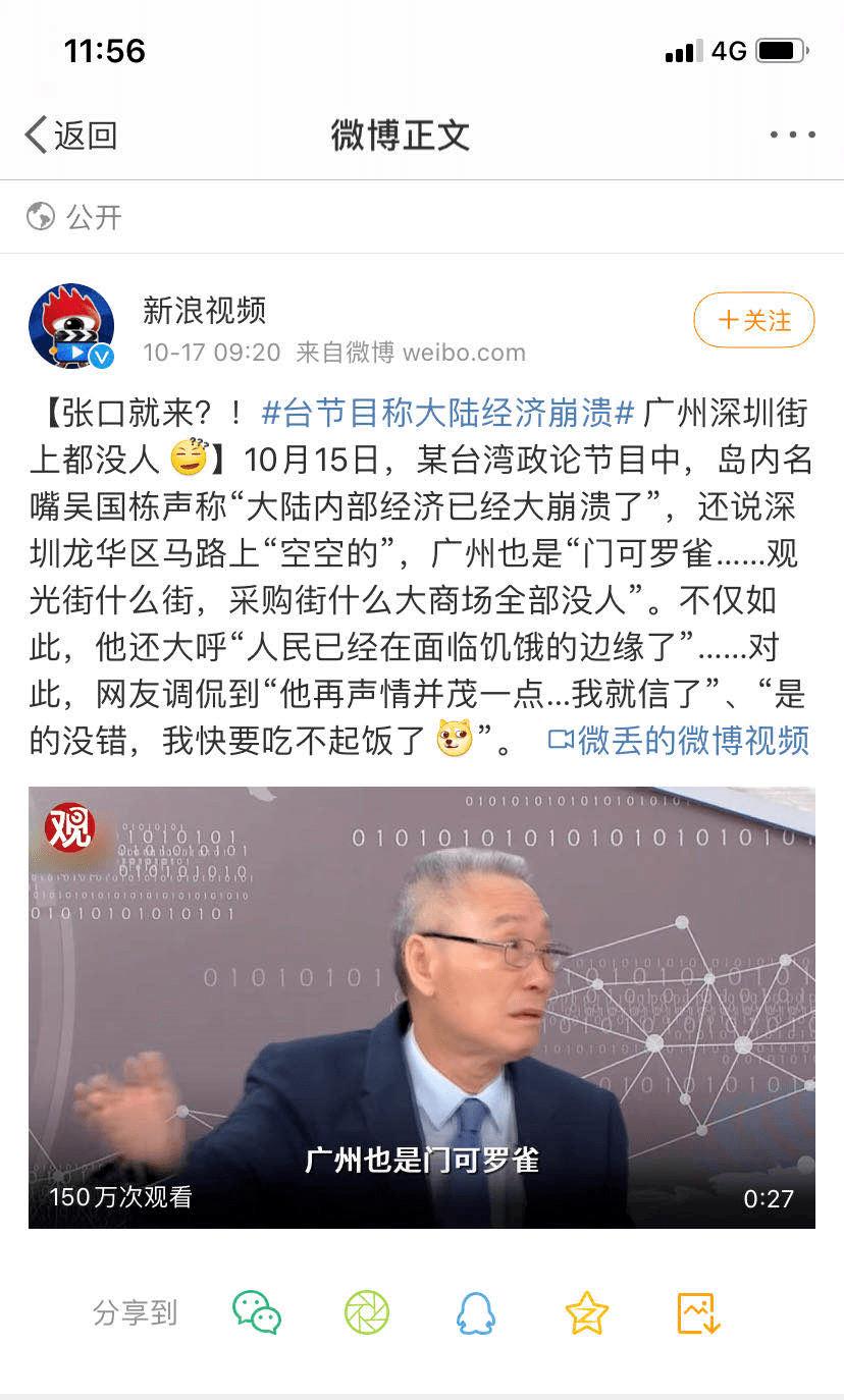 天天吐槽:张口就来?台节目称大陆经济崩溃,广州深圳街上都没人……