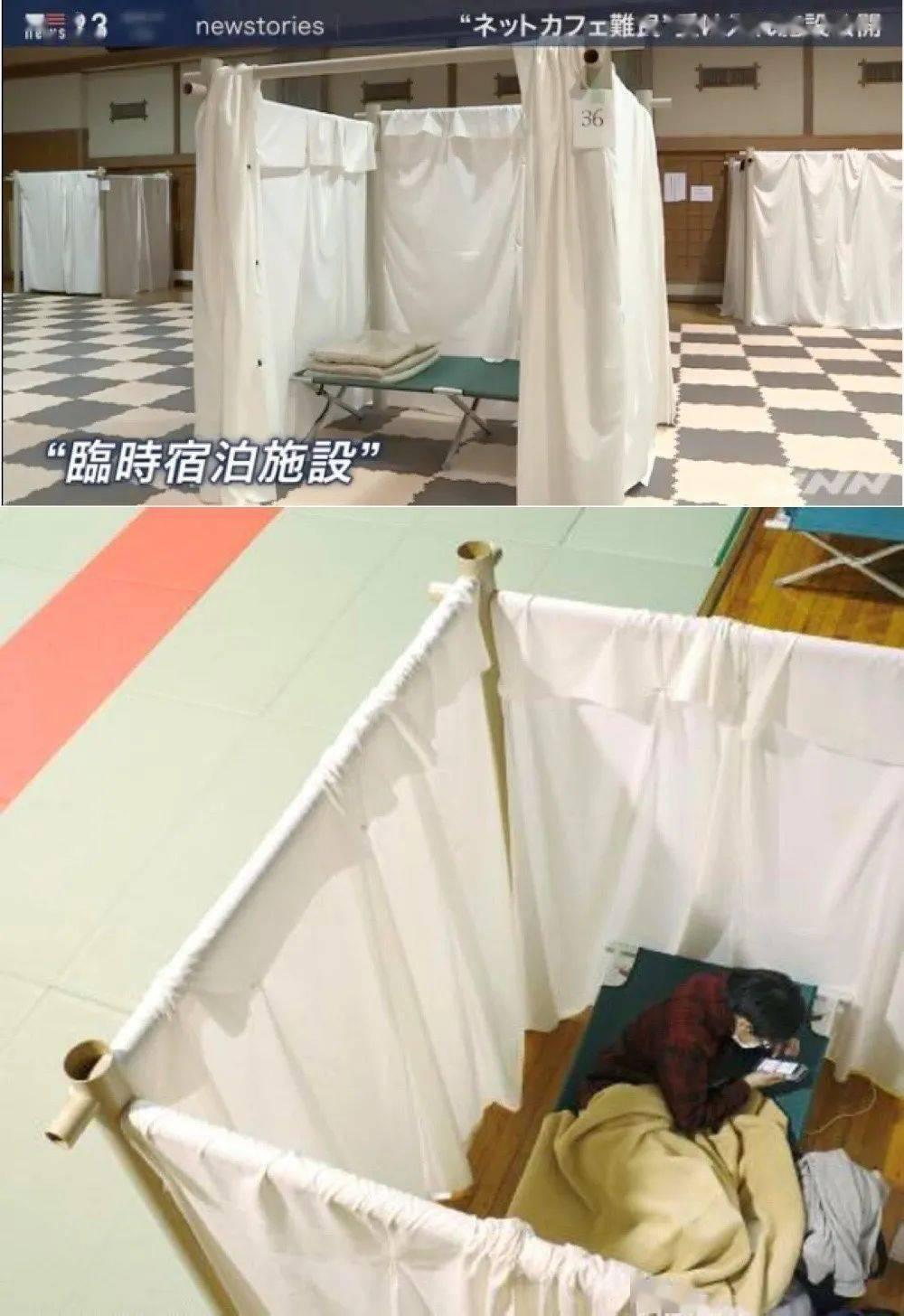 搭在开阔室内的临时住宿设施,包含饮食配送,日本政府还开放了部分酒店和公寓用以安置网吧难民