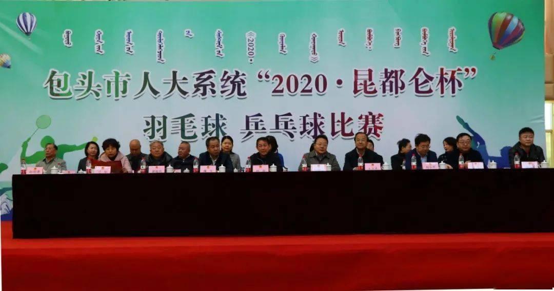 """包头市人大系统""""2020·昆都仑杯""""羽毛球、乒乓球比赛成功举办"""
