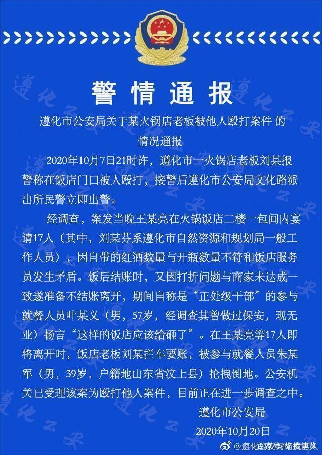 """恒达注册河北男子吃霸王餐自称""""正处级""""还扬言砸饭店 警方:当事人无业 已受理为殴打他人案件 (图2)"""