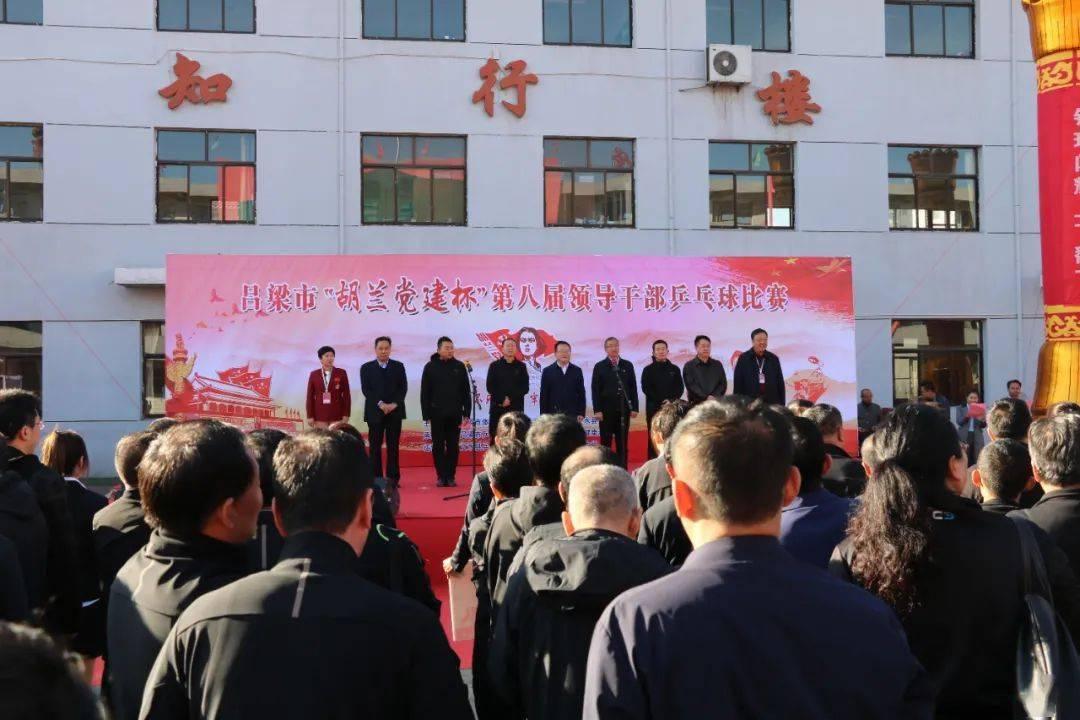 """吕梁市""""胡兰党建杯""""第八届领导干部乒乓球比赛在文水县举行"""
