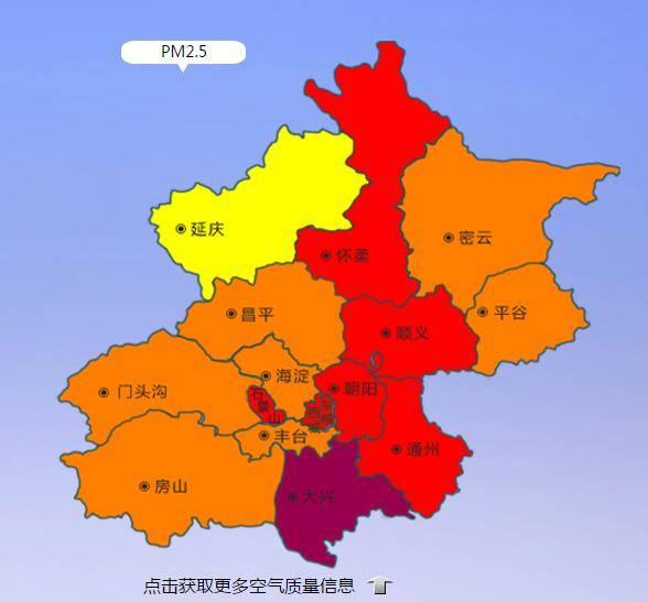 注意防护!此刻北京空气质量达中度污染,大兴已达重度污染