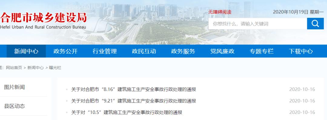3起事故,4人死亡!责任单位全市项目暂停施工、总监/项目经理暂停执业6~12个月!