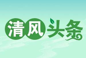 """清风头条丨祁阳县纪委监委:治""""贫水""""助脱贫"""
