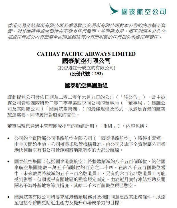 国泰航空公布22亿重组计划:裁员8500人,港龙航空停运