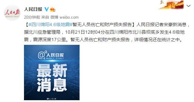 四川绵阳4.6级地震震感明显,暂无人员伤亡和财产损失报告