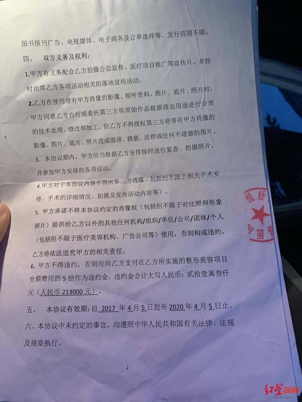 """恒达官网整形悲剧:""""成都赵丽颖""""没当成,鼻子还变形 院方:手术确实出了问题 (图4)"""