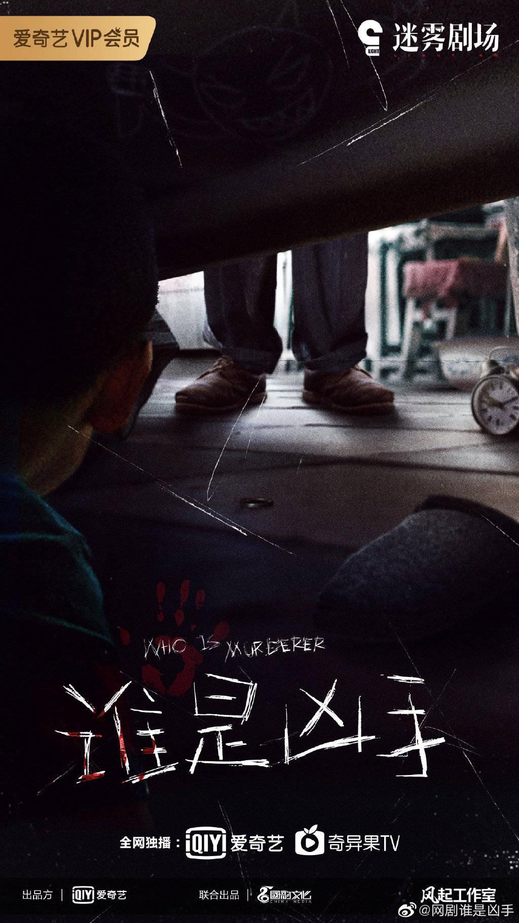 网剧《谁是凶手》发布概念海报,赵丽颖、肖央、董子健主演