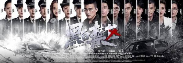 《黑白禁区》演员阵容曝光 欧豪首度饰演缉毒警察