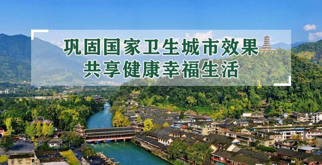 今天,都江堰市与成都银行举行银政合作座谈会!