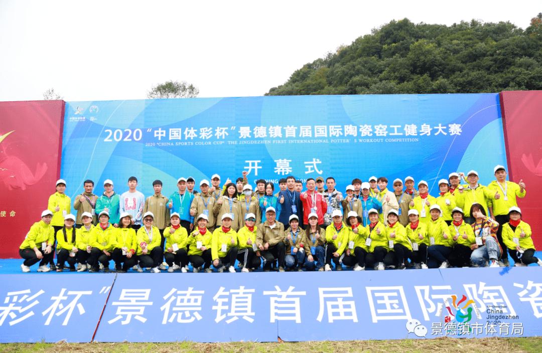 景德镇市于2020年举办了首届国际陶瓷窑炉健身大赛