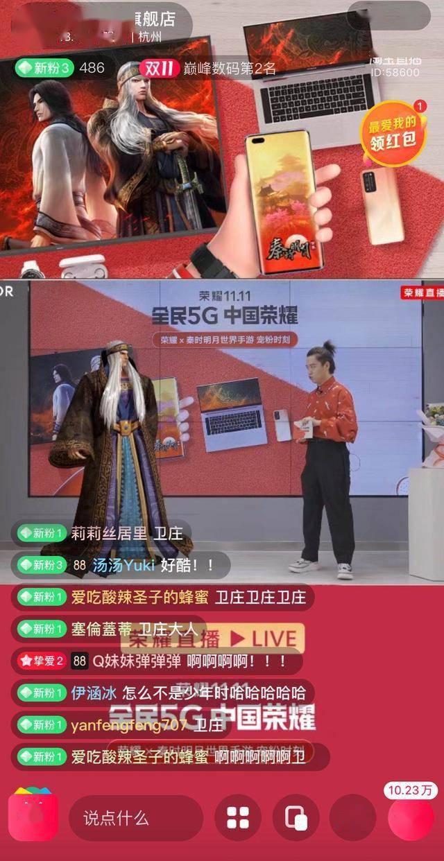 荣耀双十一AR虚拟大直播来了 秦时明月人物实力带货
