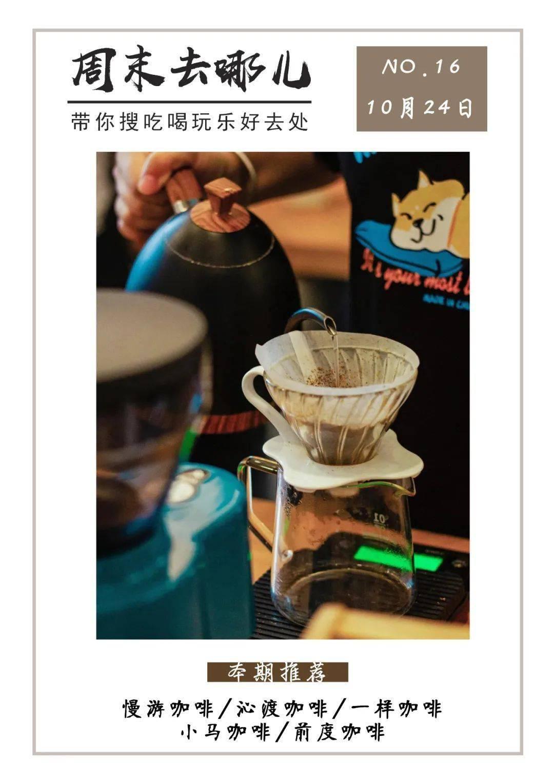 『周末去哪儿』@中堂吃货,请查收这份『高颜值咖啡打卡地图』!