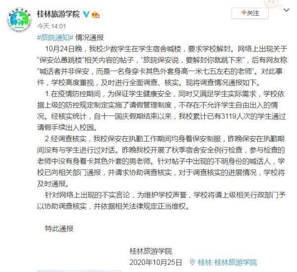 """桂林市旅院答复""""保安人员唆使学生跳楼"""""""