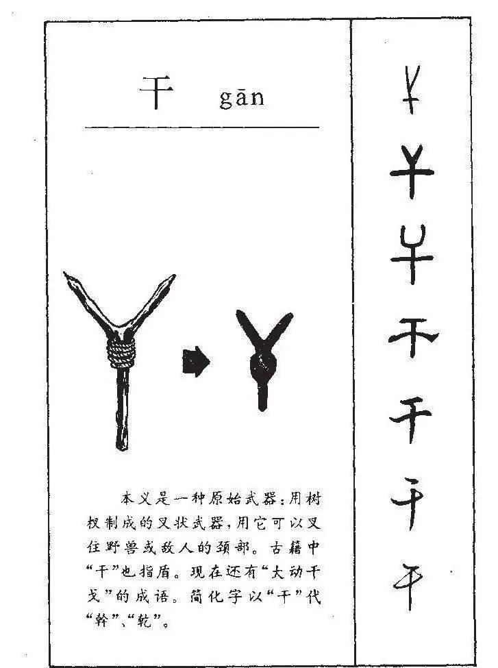 以字为引,复兴中华文化