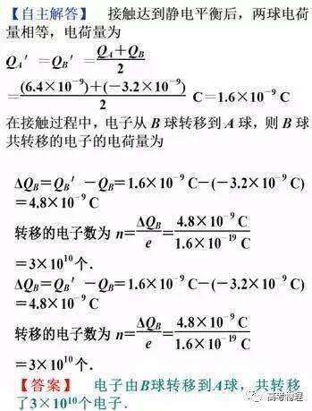 高中物理知识汇总,高考30%的题目出在这!